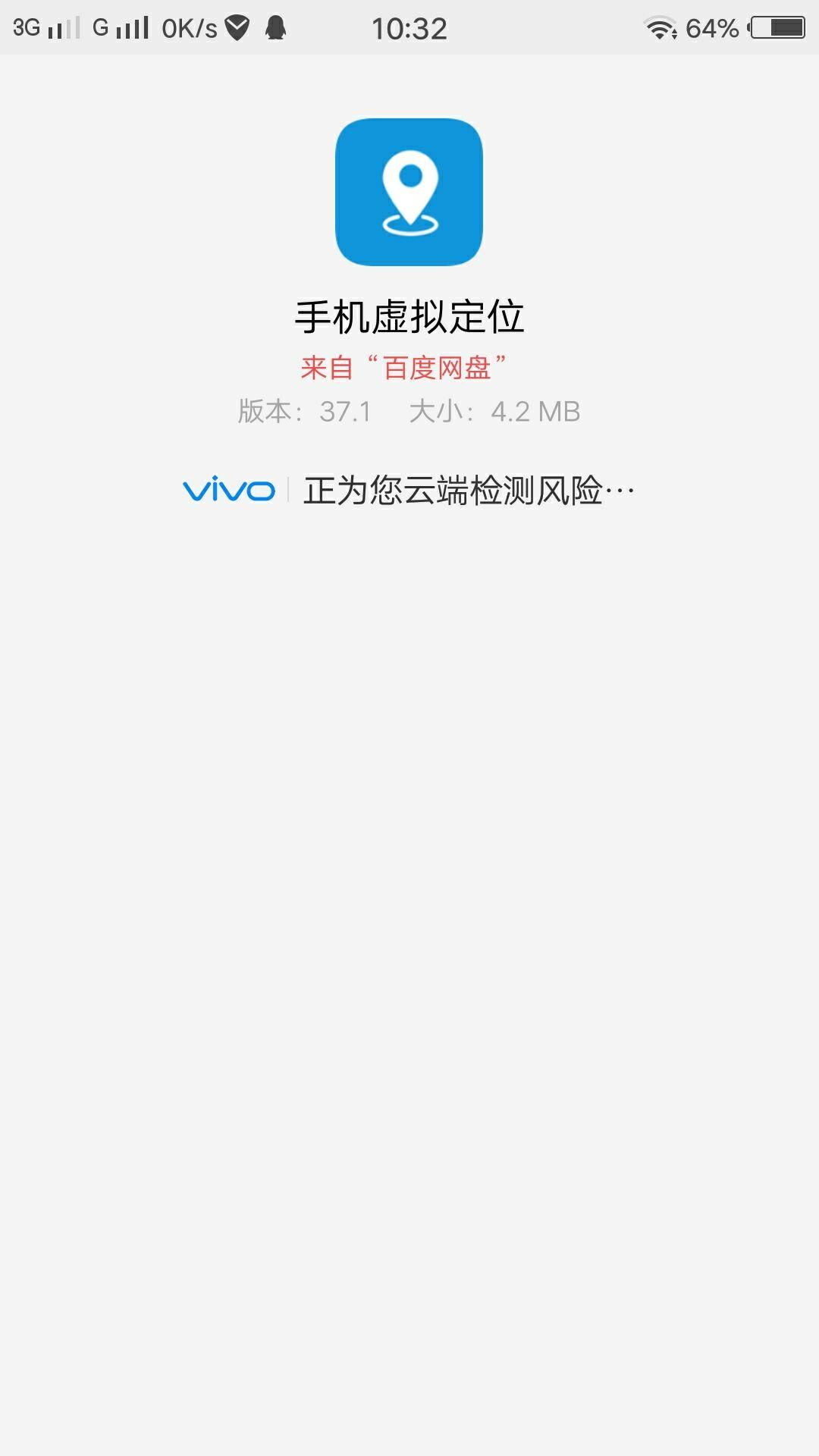 仙杰笔记 抖音/快手/陌陌/探探/手机app直播虚拟定位修改神器 微信位置 技术交流 111512y405zi9vo5v99a22