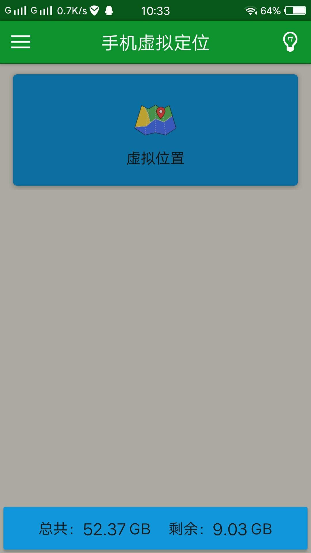 仙杰笔记 抖音/快手/陌陌/探探/手机app直播虚拟定位修改神器 微信位置 技术交流 111515bgx9e8oudhiz4aej
