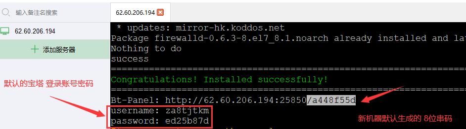 仙杰笔记 云服务器如何安装 宝塔面Linux面板(新手安装教程)  宝塔 233752krnz8nc8jupcuyc8