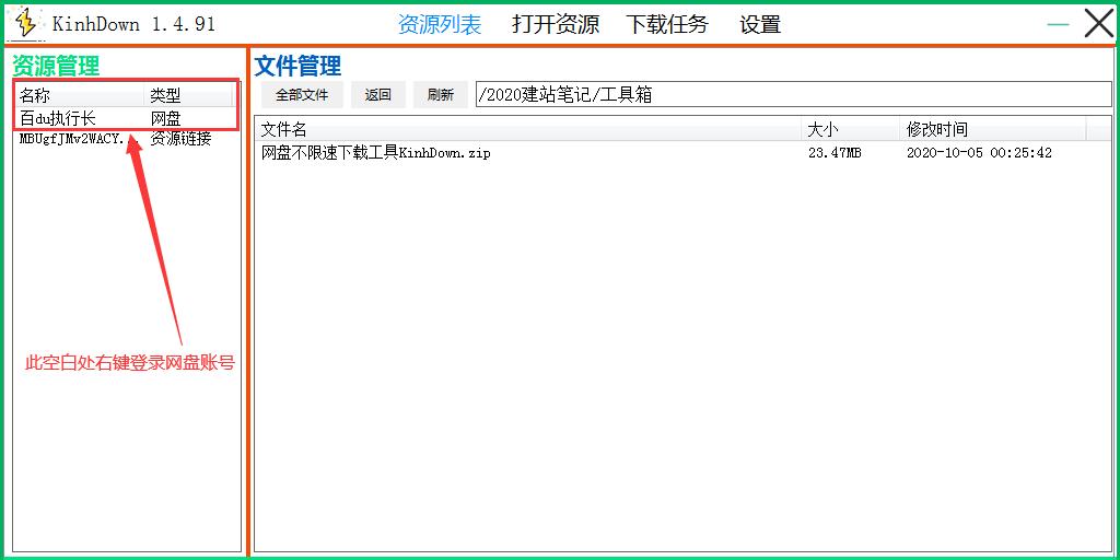 仙杰笔记 百度网盘终身免费不限速(亲测有效)KinhDown(百度网盘不限速下载工具)v1.4.67免费版  资源 002914uv4z14koi1cuqi44